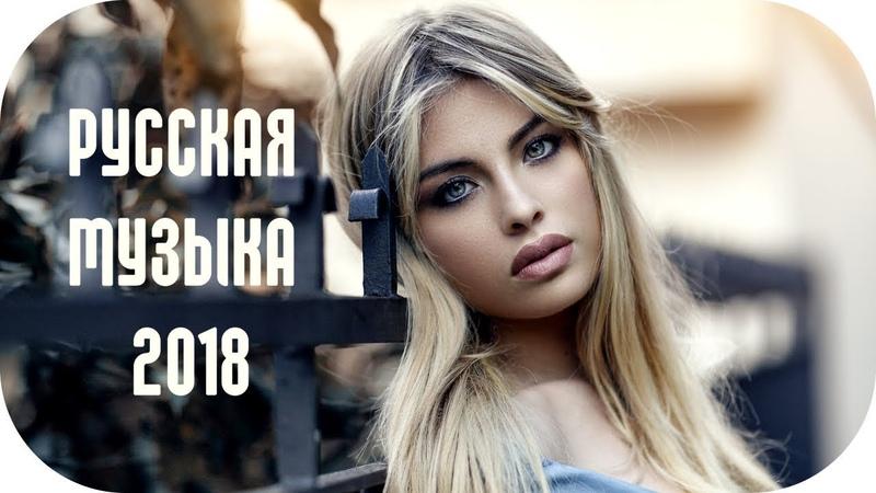 🔴 РУССКАЯ МУЗЫКА 2018 НОВИНКИ 🎵 New Russian Music 2018 🎵 Russische Musik Русские Песни Поп Музыка