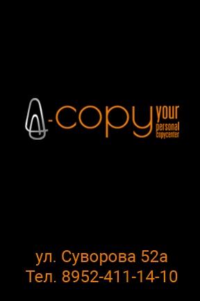 A-Copy | Копицентр Ростов на Дону