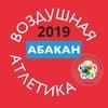 Воздушная Атлетика Абакан -2019