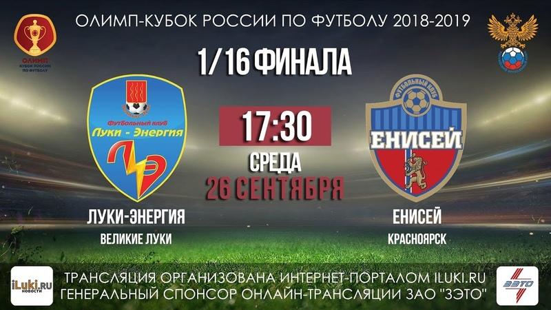 ФК «Луки-Энергия» vs ФК «Енисей» 26 сентября 2018 в 17-30