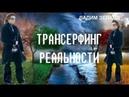Вадим Зеланд - Апокрифический Трансерфинг Часть 2.