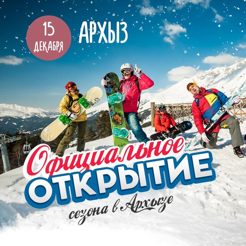 Афиша Краснодар 15 декабря АРХЫЗ Открывашка