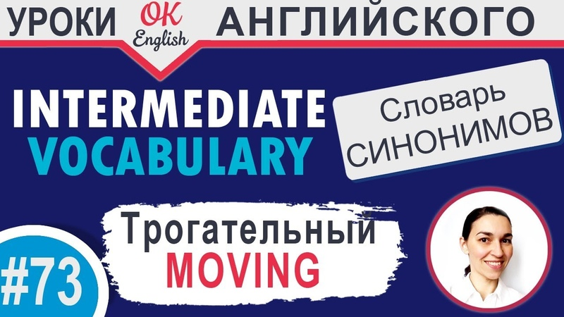 73 Moving - Трогательный   Английские слова синонимы   Английский язык средний уровень Ok English