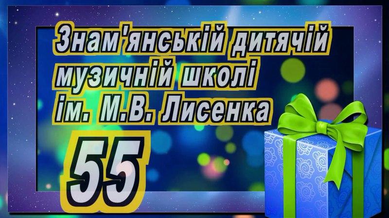 Привітання знамянської дитячої музичної школи ім. М.В.Лисенка від вдячних випускників