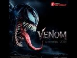Venom | Кинотеатр Премьер | Тюмень