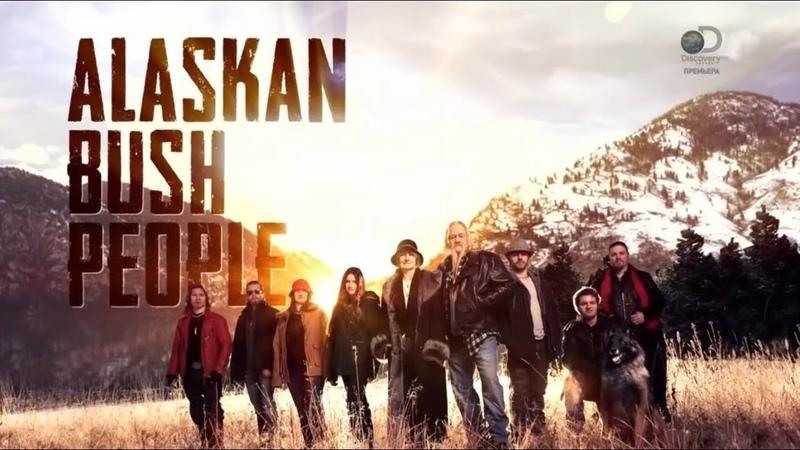 Аляска семья из леса 6 сезон 8 серия Alaskan Bush People 2018