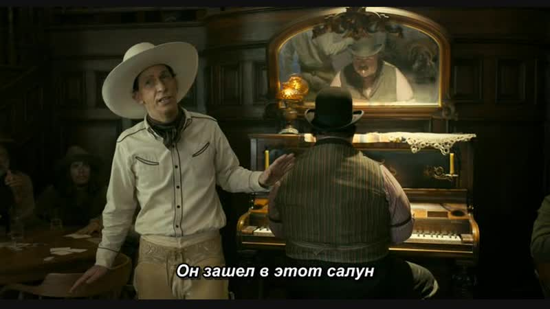 The Ballad Of Buster Scruggs. Sullen Joe