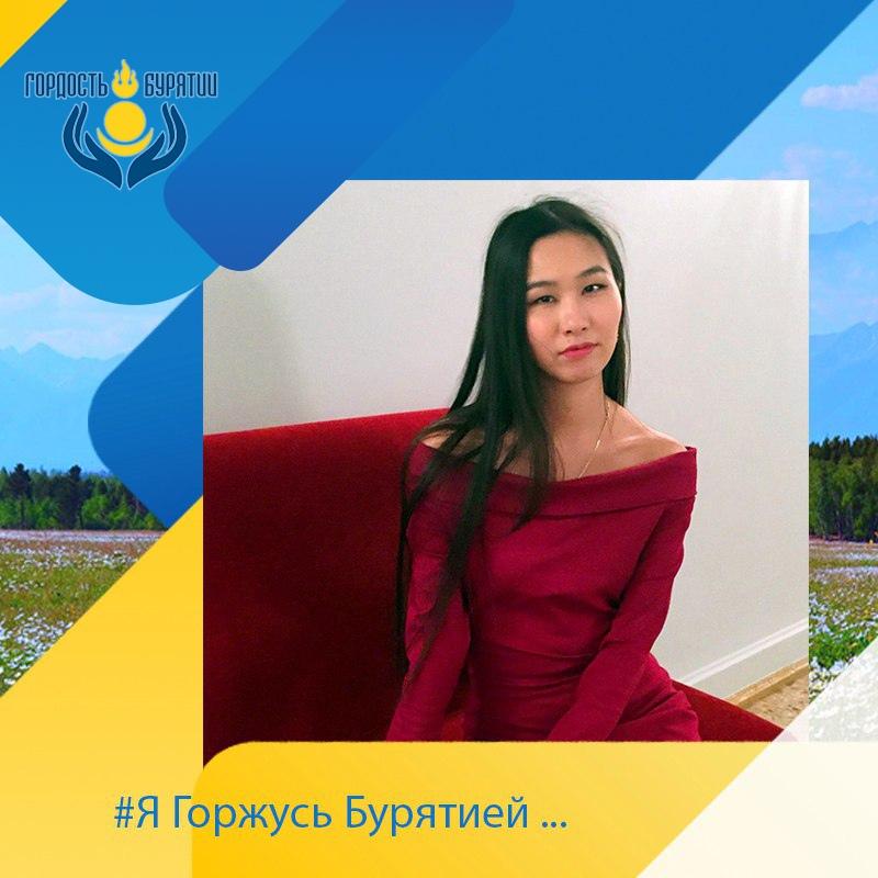 Эссе Арины Шунгуевой: «Я горжусь Республикой Бурятия, потому - что…»