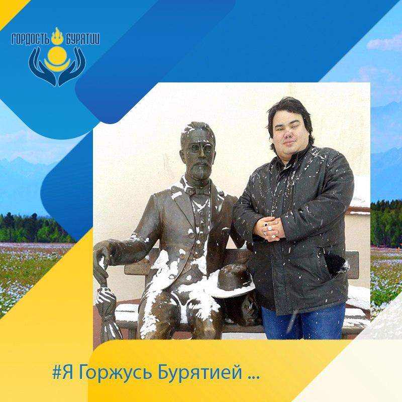 Эссе Руслана Чердонова: «Я горжусь Бурятией...»