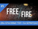 Free Fire ДВА КРАСИВЫХ ТОП 1 НА БЕРМУДАХ В ДУО FREE FIRE 2018 ЧАСТЬ №9