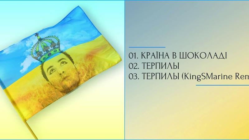 Давид Найфонов Країна в шоколаді Терпилы сингл