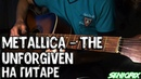 Metallica - The Unforgiven на гитаре   cover/кавер   fingerstyle guitar acoustic   SENIORIX