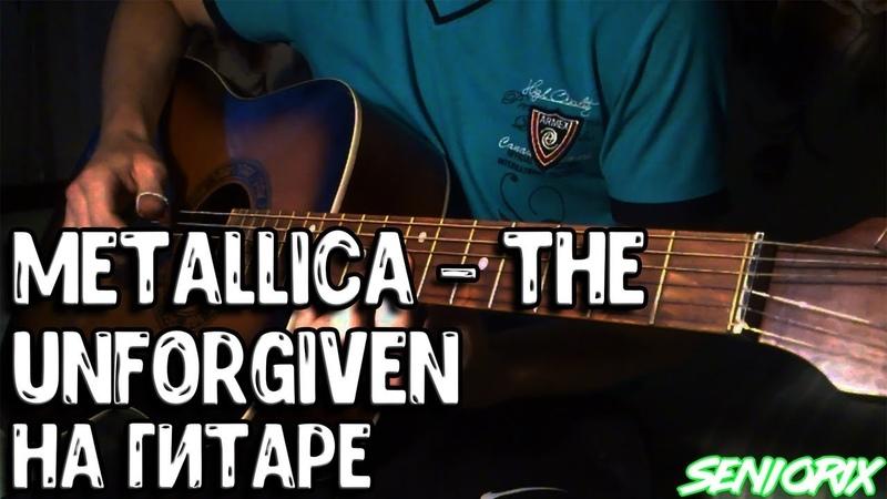 Metallica - The Unforgiven на гитаре   coverкавер   fingerstyle guitar acoustic   SENIORIX