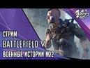 BATTLEFIELD игра от EA. СТРИМ! Военные Истории. Полное прохождение на русском с JetPOD90, день №2.