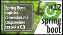 Spring Boot: reCaptcha, rest client, rememberMe и сохранение сессий в БД