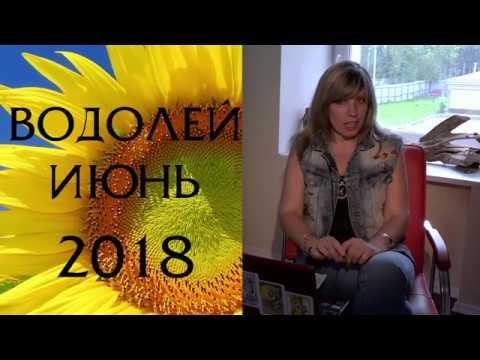 ВОДОЛЕЙ гороскоп на ИЮНЬ 2018 от Таши Игошиной