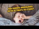 Как помочь школьнику легче просыпаться по утрам