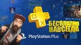 Как бесплатно получить PS+? Как играть в игры бесплатно по подписке?
