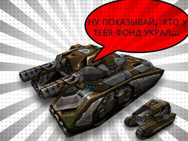 Прикольный картинки из танки онлайн, весенние