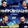 Шоу ИМПРОВИЗАЦИЯ 17 апреля в Кирове