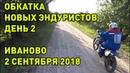 Новые эндуристы Иваново 2 - обкатка эндуртистов - 2 сентября 2018. Honda XR250 BAJA, Yamaha WR250