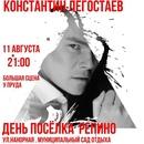 Константин Легостаев фото #7