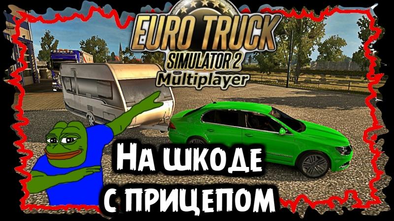 Шкода с прицепом - зашквар или тема? ★ Мультиплеер Euro Truck Simulator 2