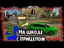 Шкода с прицепом зашквар или тема ★ Мультиплеер Euro Truck Simulator 2