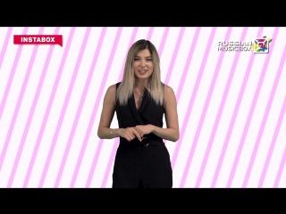 Инстабокс с Джеммой Арифулиной от 08 октября 2018