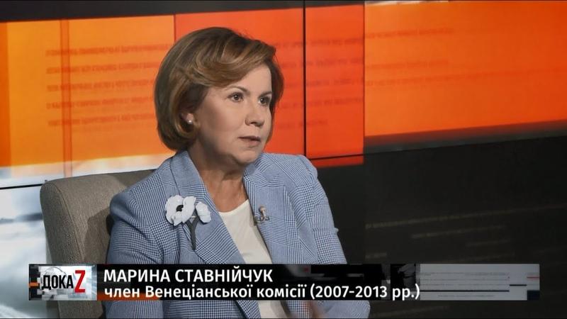 Марина Ставнійчук, член Венеціанської комісії (2009-2013), у програмі ДокаZ з Олексієм Шевчуком