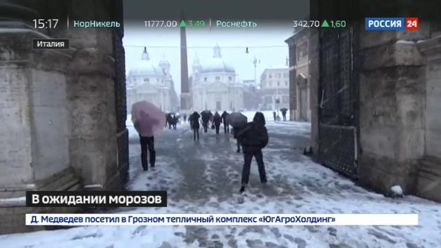 Новости на Россия 24 • Рим в снегу: к последствиям морозов в России готовятся в Европе