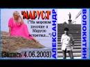 Александр Волокитин - МАРУСЯ (На морском песочке я Марусю встретил ) (Запись 4.06.2003)
