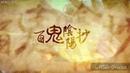 【女聲翻唱】【戲腔美哭】《百鬼陰陽抄--柔情版》by 銀臨 Aki阿杰