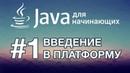 Java для начинающих: Урок 1. Введение в платформу Java