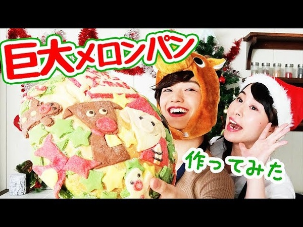 【きゅうりめし🎅】巨大メロンパン作ってみた!🎄【3分くらいクッキング】