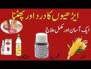 Phati hui aerion ka ilaj In Urdu And Hindi Heel Cracked