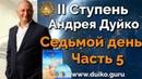 2 ступень 7 день 5 часть Андрея Дуйко Школа Кайлас 2015 Смотреть бесплатно