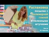 Распаковка посылки с полимерной глины и полезными штучками