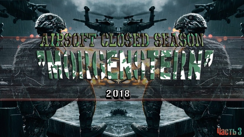 Airsoft Closed Season MORGENSTERN 2018 (Cam 3)