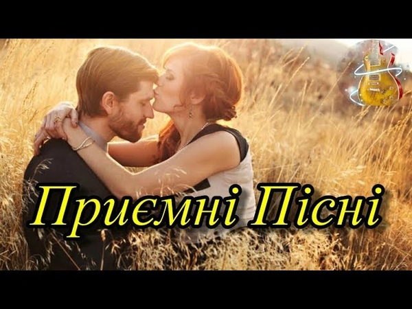 Українські пісні 2018.Неперевершена Збірка Пісень (Українська Музика)
