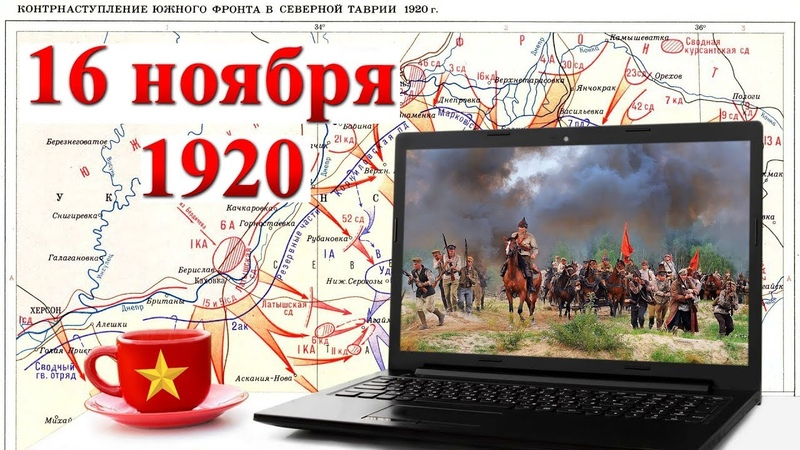 Ликвидация Южного фронта Гражданской войны – 16 ноября 1920