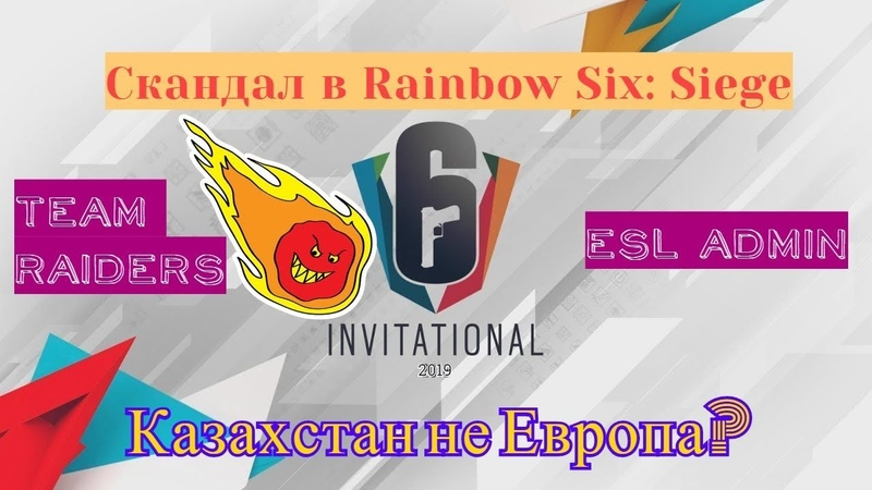 Скандал в Rainbow Six Siege. Дисквалификация игрока из Казахстана. Кто прав?