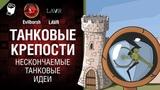 Танковые крепости от - Нескончаемые танковые идеи №17 - от LAVR и Evilborsh World of Tanks