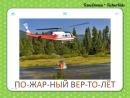 Учебные Карточки Домана для детей №18 Поезда и железная дорога Самолёты и ав