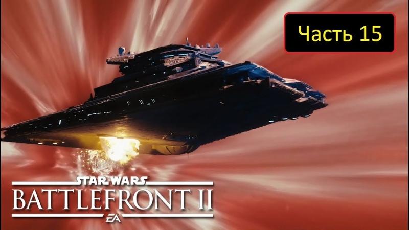 Star Wars: Battlefront II - Ressurection [2017 PS4] - Часть 15 - Последняя миссия