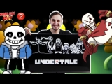 Продолжение обзора игры #Undertale! Какой путь выберет Папа Роб? Часть 2