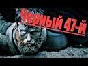 Черный 47-й боевик -драма 2018 (Фильм в очень хорошем качестве)