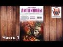 Анна и Сергей Литвиновы - Семейное проклятие- Часть 1/2- Аудиокнига слушать онлайн