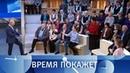 Украина в ожидании войны. Время покажет_06-12-18.Украина в ожидании войны.В студии обсуждают призывную кампанию на Украине, которая набирает обороты после введения в стране военного положения.