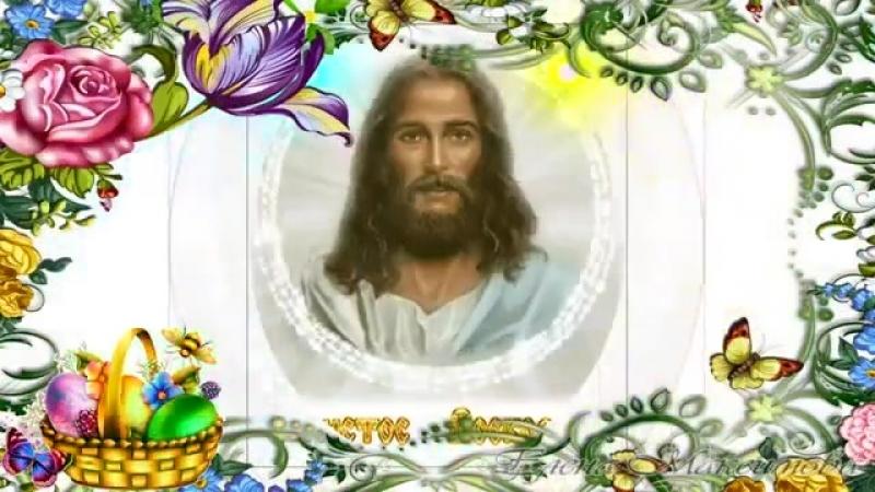 [v-s.mobi]Со Светлой Пасхой! Христос Воскресе! Какая красивая песня!